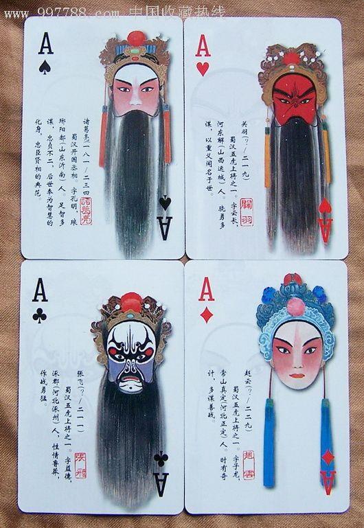 三国人物川剧脸谱(扑克牌)