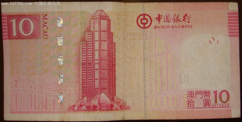 中国银行2008年10元澳门币
