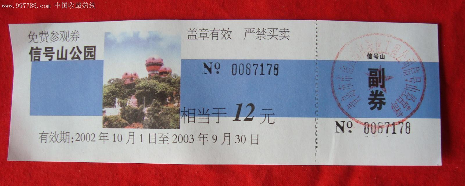 青岛市信号山公园免费参观卷
