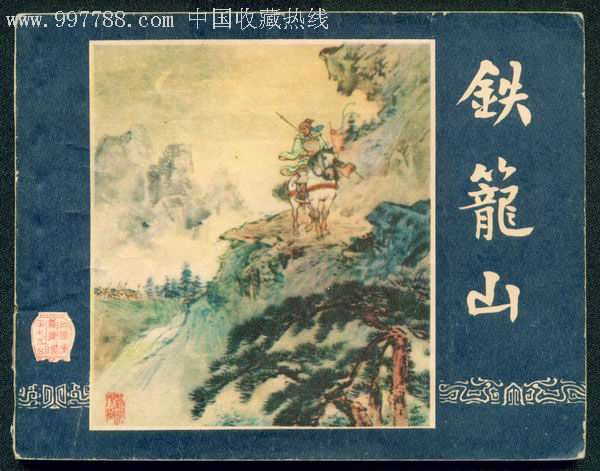 二版老三��-�F�\山(se10029728)_
