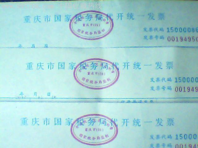 重庆国税发票【3张】_第2张_7788收藏__收藏热线