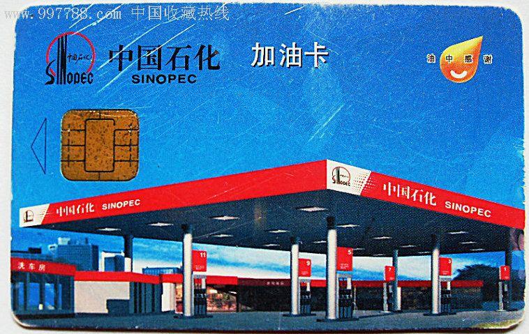 加油卡中石化