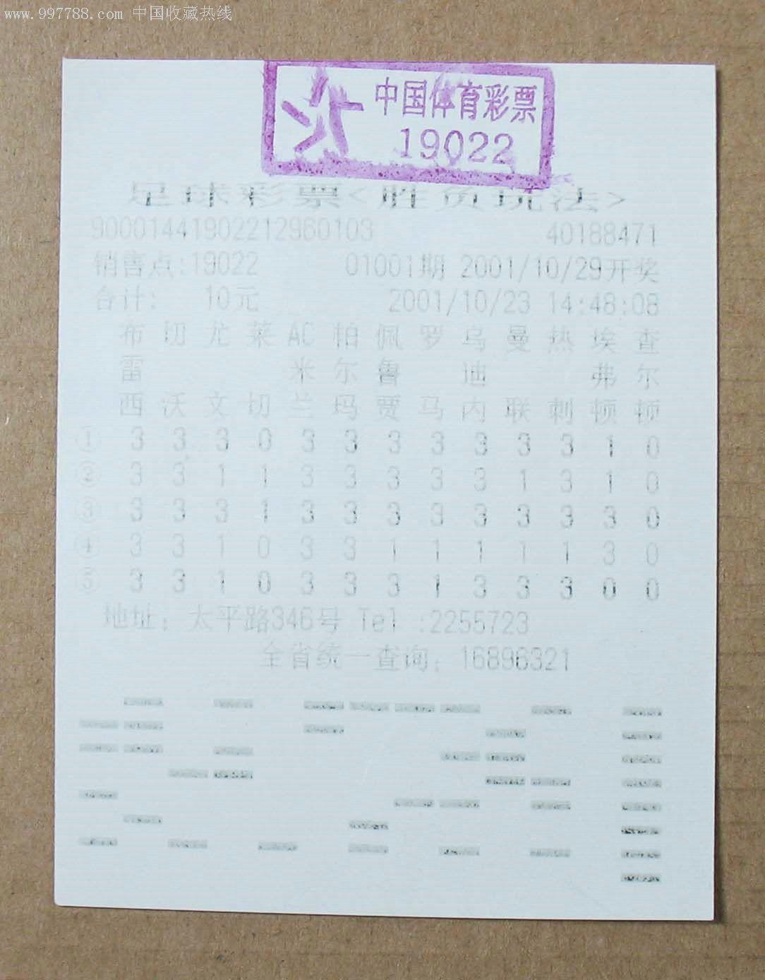 中国第一张足球彩票(加盖中国体育彩票)