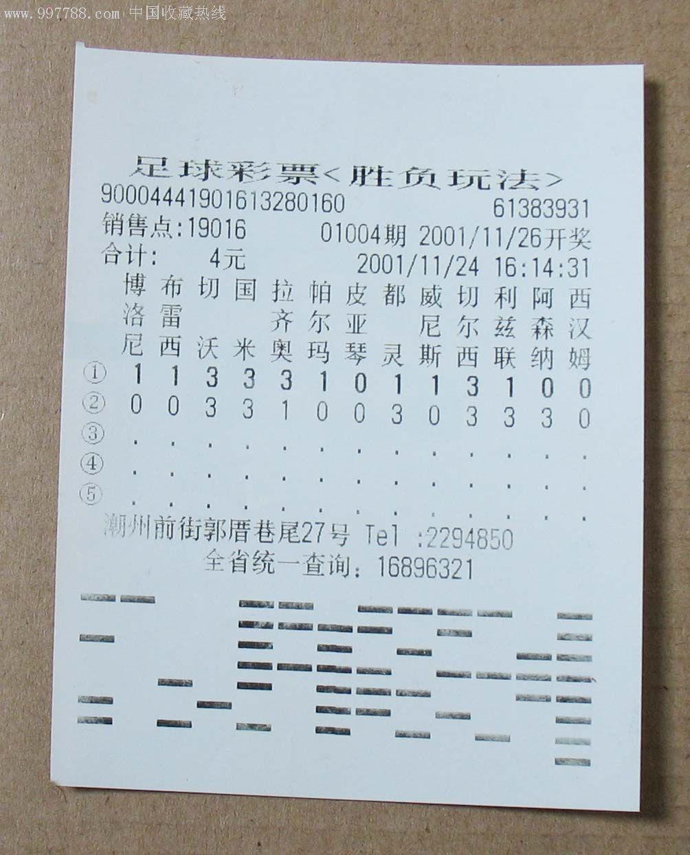 中国足球彩票2001年第4期(总第4期)
