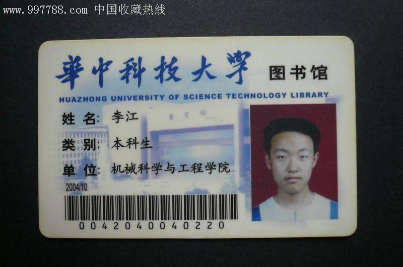 华中科技大学--图书馆借阅证_价格2.