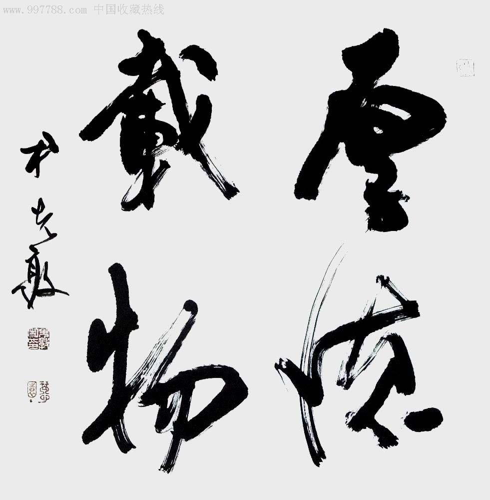 草书斗方-厚德载物-书法原作--se10369408-零售-7788图片