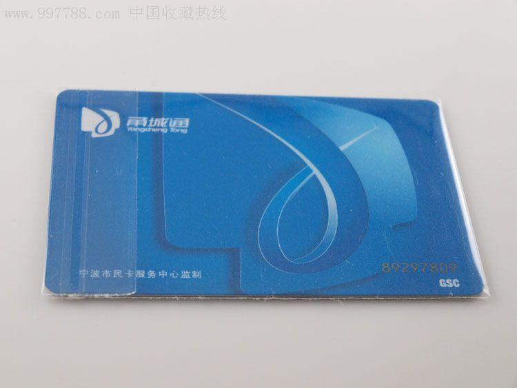 宁波甬城通市民公交卡(se10371337)_7788旧货商城__七七八八商品交易平台(7788.com)