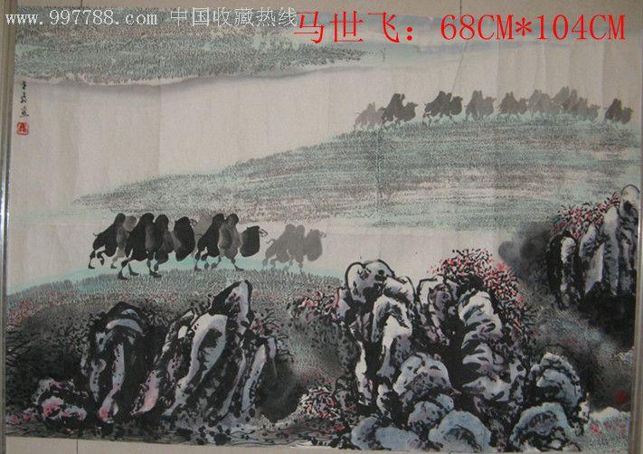 马世飞书画(se10427375)_