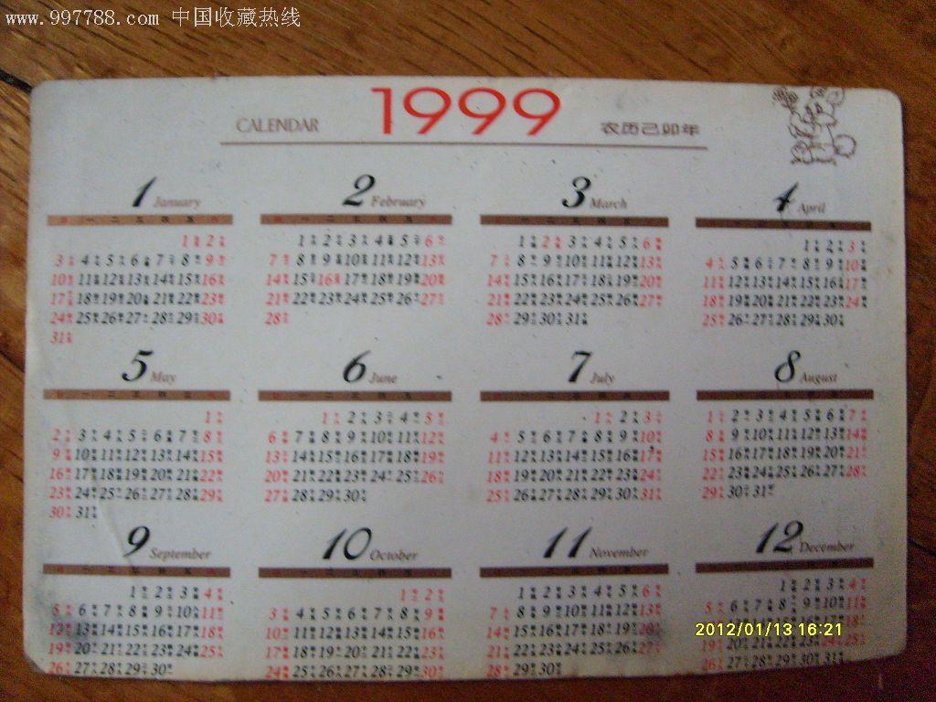 明星年历片(1999年)_年历卡/片【爱琴岛】_第2张_7788集卡网