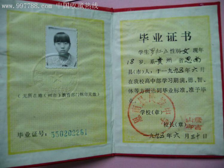 贵州省高中毕业证书美术v高中汕头高中图片