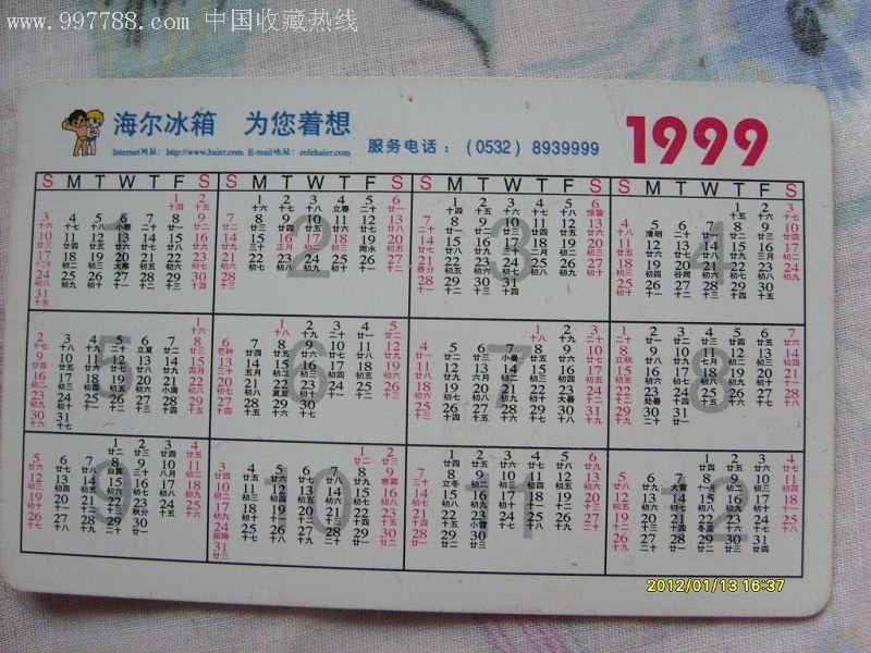 海尔冰箱年历卡(1999年)