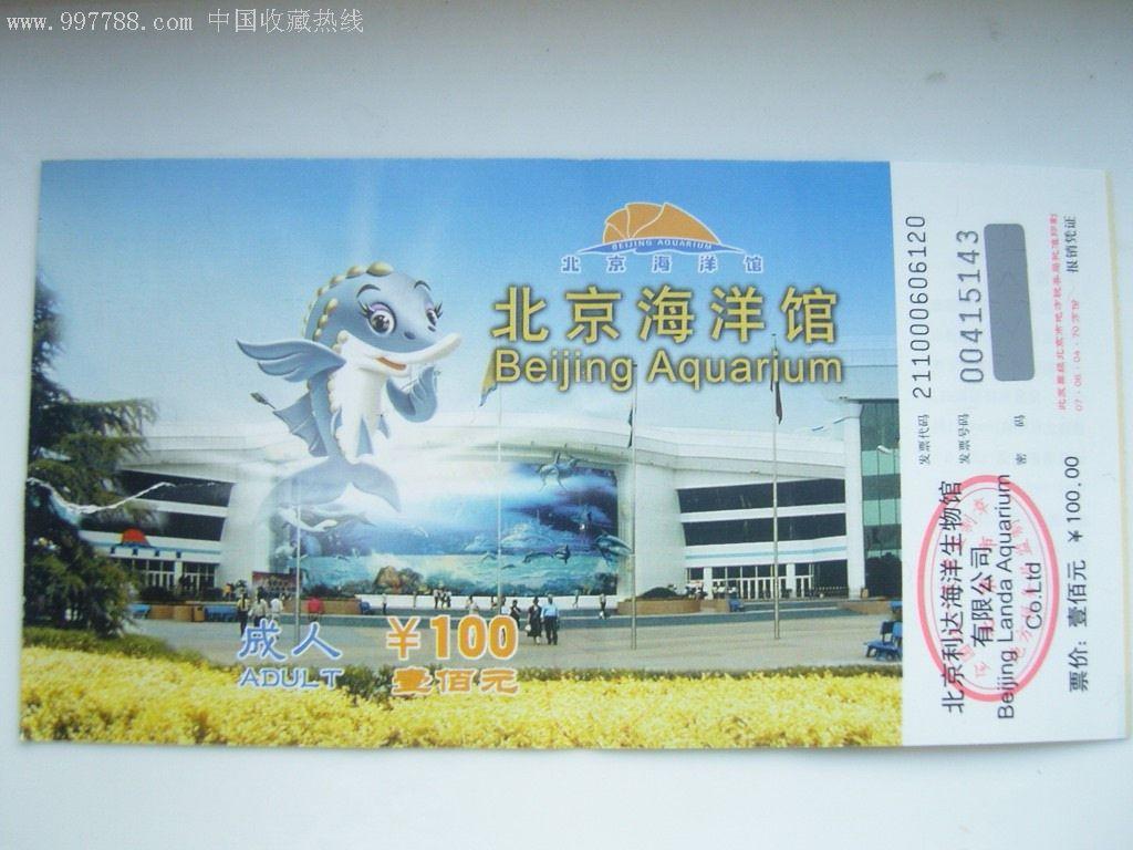 北京动物园海洋馆门票