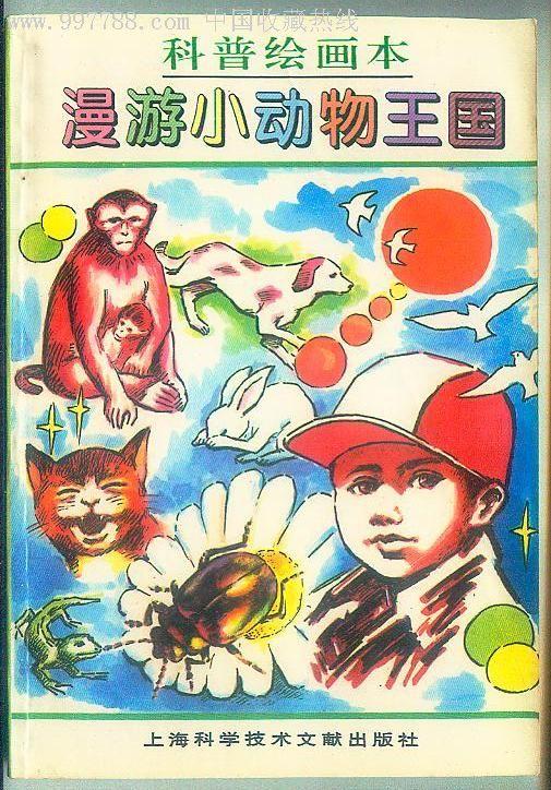 科普绘画本·漫游小动物王国-连环画/小人书--se-零售