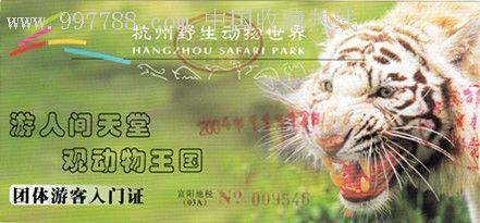 浙江杭州野生动物园