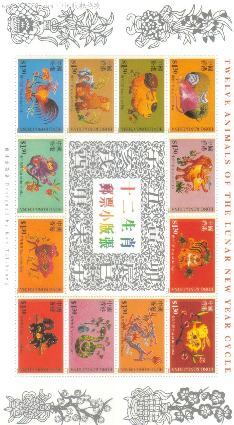 中国香港-十二生肖邮票(小版张)图片