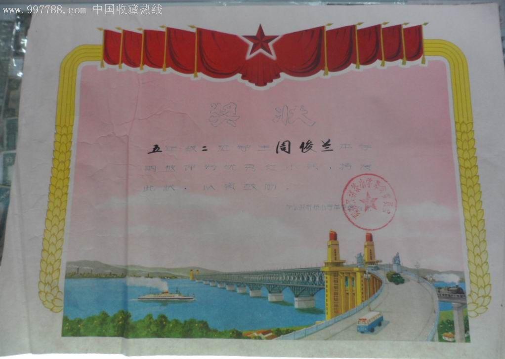 1974年如东县栟茶小学革命委员会优秀红小兵奖状