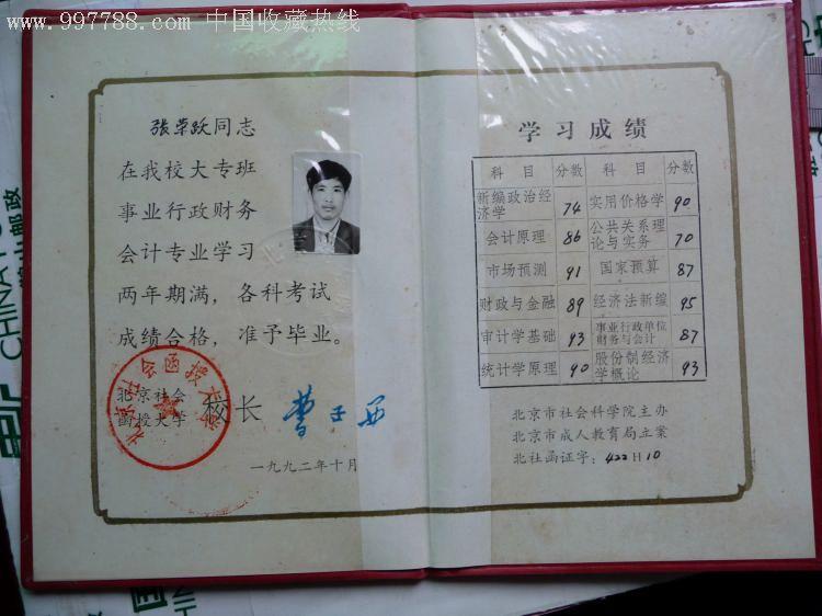 北京社会函授大学毕业证书_价格50.