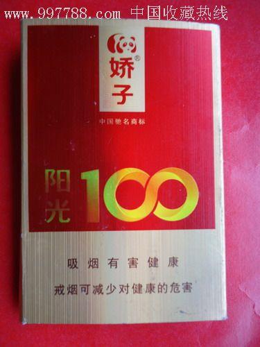 娇子阳光100(7支装非卖品)_第1张_7788收藏__中国收藏热线