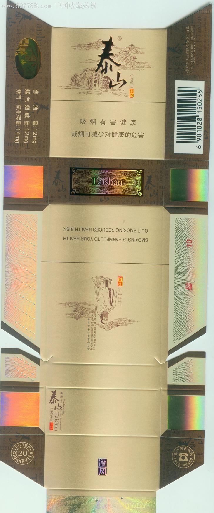 泰山(儒风)_价格12.0000元_第1张_7788收藏__中国收藏热线