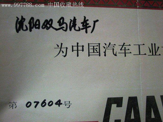 """1991年《会员证书""""中国汽车工业协会会员""""》(沈阳双马"""
