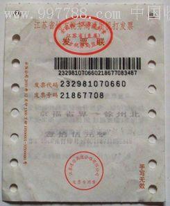 省地方税务局�y�j9�^�_江苏省地方税务局通用机打发票