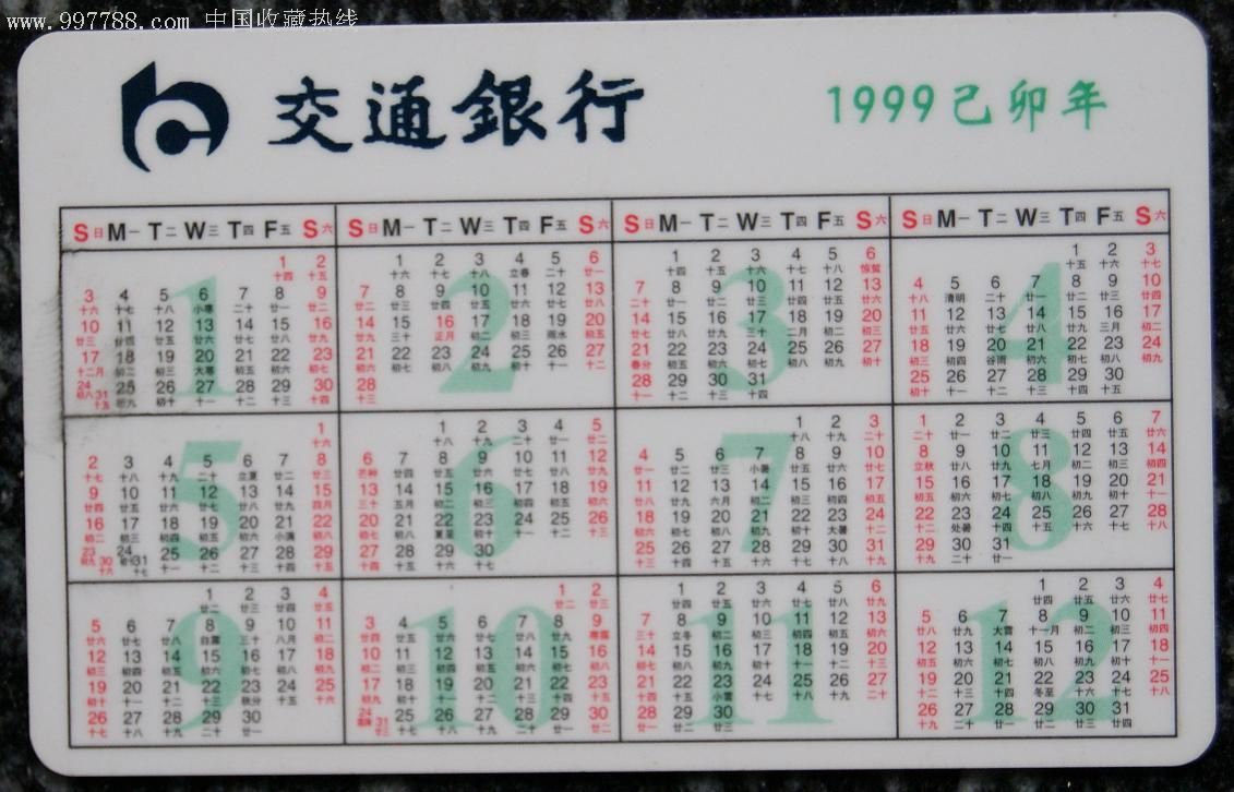 交通银行1999年历卡