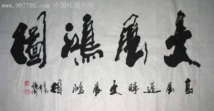 名家李锦沐书法|大展鸿图|真迹1045图片