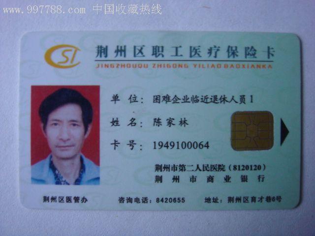 北京医保卡挂失补办流程,挂失办法 北京社保网