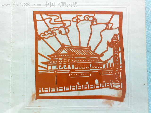 文革珍品剪纸天安门,眼望北京心向党,胸怀世界看全球