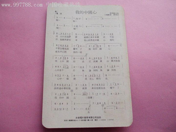 张明敏《我的中国心》稀缺原版磁带歌词卡片