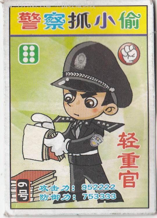 小偷被警察捉了,我丢失的东西要怎么找回?-被盗小偷图片