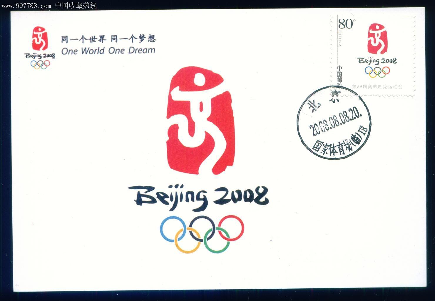 第二十九届奥运会会徽极限片图片