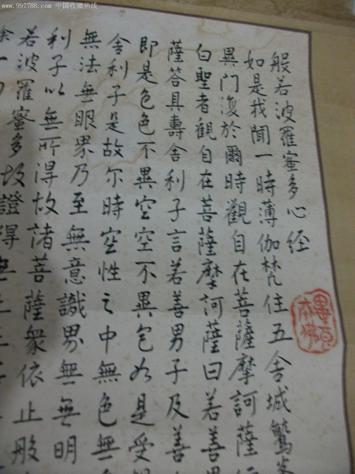 佛经书法一幅图片