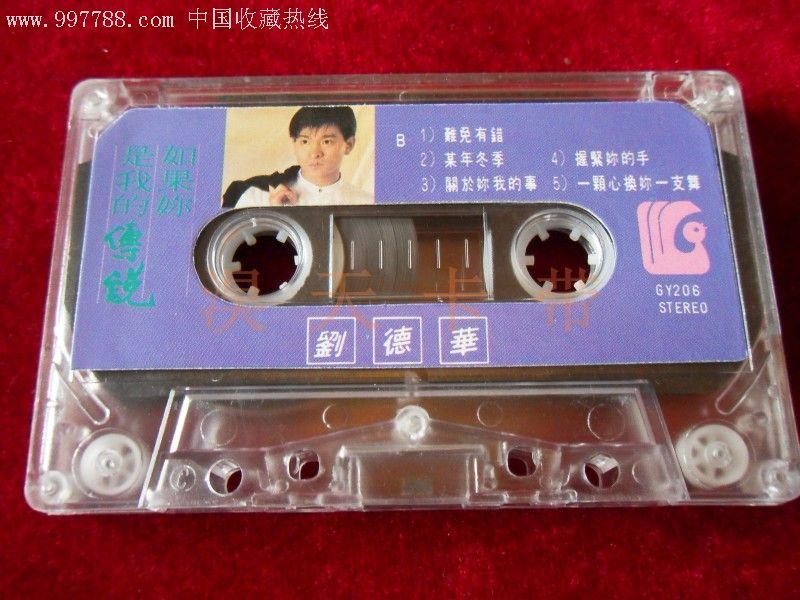 刘德华-如果你是我的传说,磁带/卡带,音乐卡带,标准型