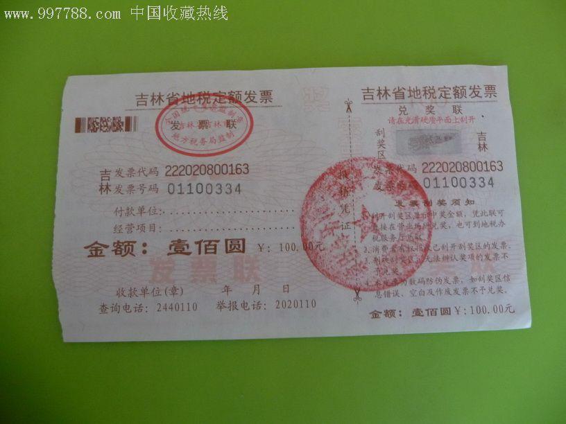 吉林省地税定额有奖发票100元(吉林)