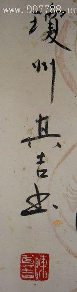 海南省书协副主席,当代著名书法家陈其吉对联,漂亮保真!图片