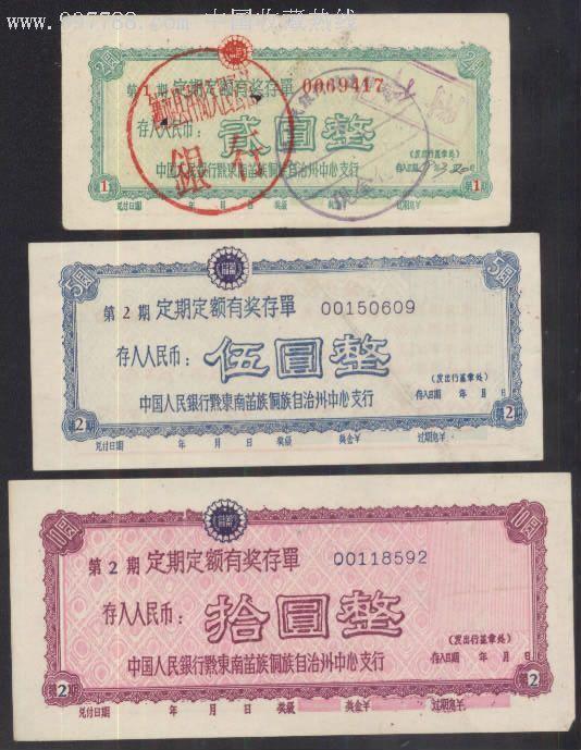 50年代人民银行黔东南州定期定额有奖蓄储存单3枚