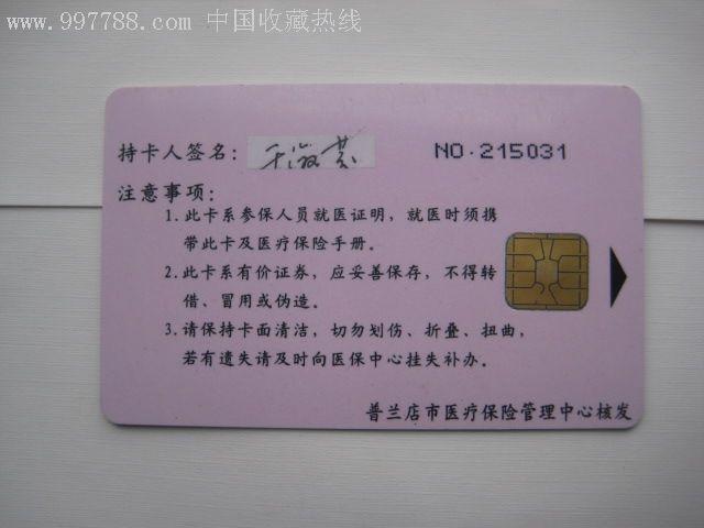 晋保卡余额查询 晋中个人医保查询 晋疗保险卡查询