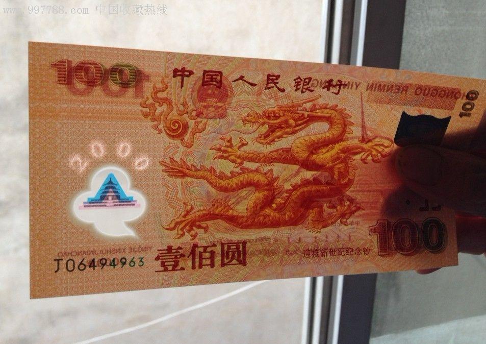 两连号世纪龙钞