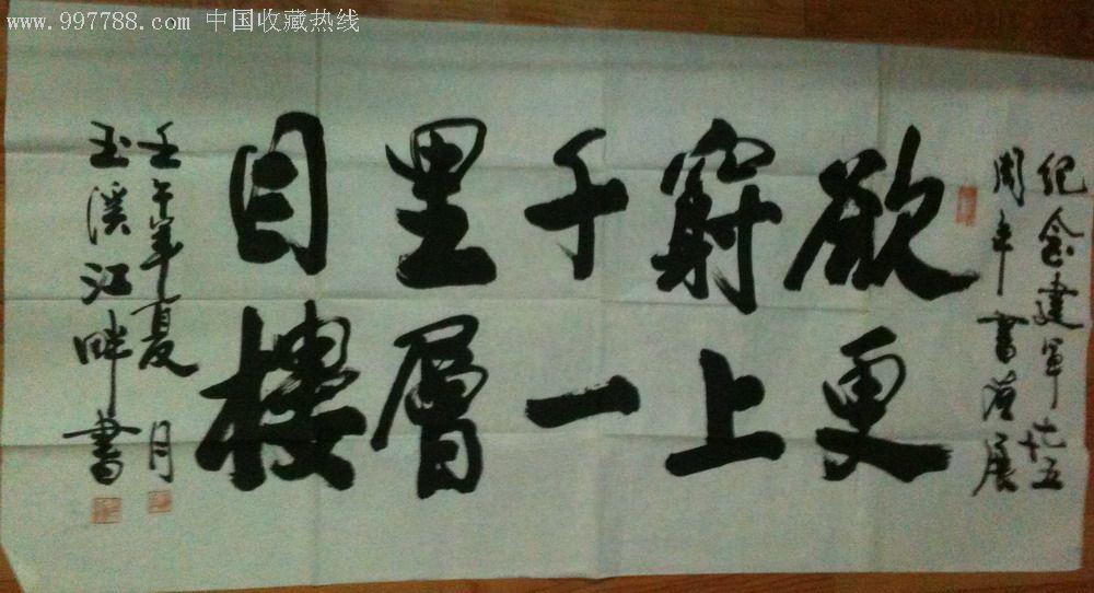 建军75周年参赛书法作品——福建陈明聪(福建省书法家图片