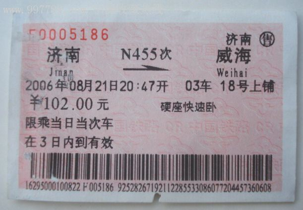 济南车票_2006年济南——威海广告火车票