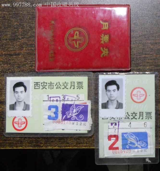 月票多少钱一张_96年西安-公交月票(单双月)_第1张_7788收藏__中国收藏热线
