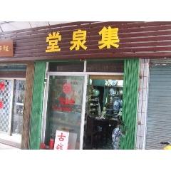 汕头集泉堂古玩店_7788古玩