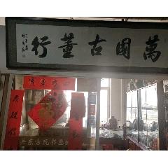万国古董行_7788古玩
