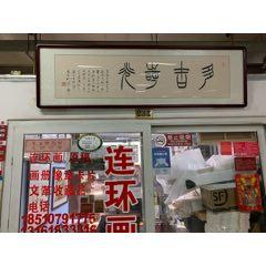 多吉时光_7788古玩