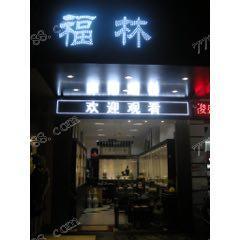 福林日用品商店_7788古玩